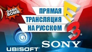 Прямая трансляция E3 2015 на русском языке #3 (HD) Ubisoft, Sony