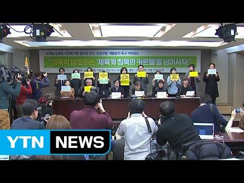 [뉴스앤이슈] 빙상계 미투로 지목된 지도자들...'모두 전명규 사단?' / YTN
