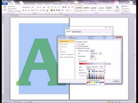 Как сделать буквы во весь лист A4?