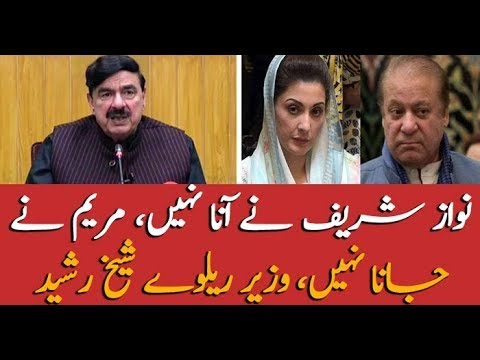 Minister Railways Sheikh Rasheed Ahmed important news conference