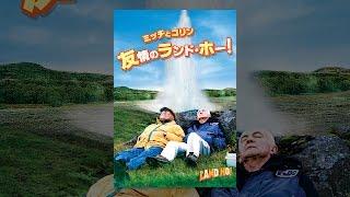 ミッチとコリン 友情のランド・ホー!(字幕版) thumbnail