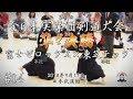 #04【準々決勝】富士セロックス・本社×東芝テック・本社【H30第61回全日本実業団剣道…