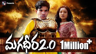 MAGADHEERA 2.0 || Gully Boy Riyaz || Latest Telugu Comedy Videos ||  Ring Riyaz