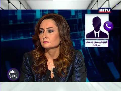 علم وخبر - 30/04/2016 - مين عم يشوه صورة اللبنة اللبنانية