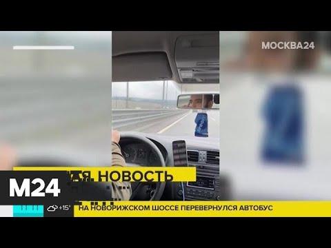 Движение перекрыто на Новорижском шоссе из-за ДТП с автобусом - Москва 24