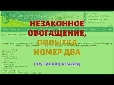 Незаконное обогащение, попытка номер два | Адвокат Ростислав Кравец
