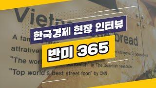 반미362│한국 경제 현장 인터뷰│제53회 프랜차이즈 …