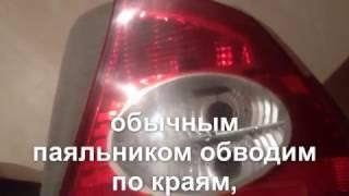 как отремонтировать разбитый задний фонарь на автомобиле
