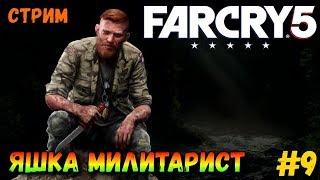 Far Cry 5 — Стрим Прохождение - Яшка Милитарист #9