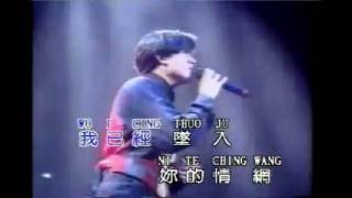 Aaron Kwok - I Wanna Hold You Forever [Karaoke]