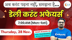 7:00 AM - Daily Current Affairs 2019 by Ankit Sir | 28th November 2019