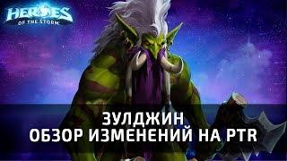 ЗУЛДЖИН - обзор изменений на PTR