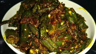 PYAAZ WALI KURKURI BHINDI |Simple and tasty recipe |