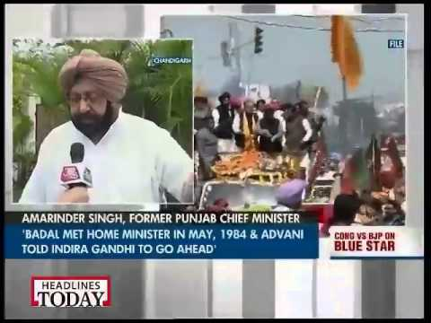 BJP agreed with Indira Gandhi on Operation Bluestar, says Capt  Amarinder Singh