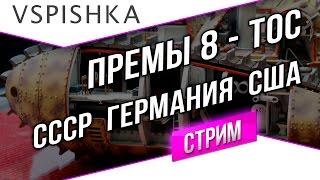 Идеальный Прем танк 8 - СССР, Германия, США 8 уровни (ТОС) -1