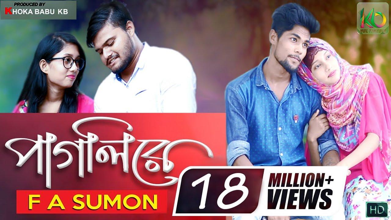 Pagli Re F A Sumon Bangla New Song  F A Sumon New Bangla Music Video  Kb Multimedia