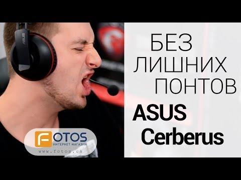 Обзор игровых наушников ASUS Cerberus. Сила в простоте!