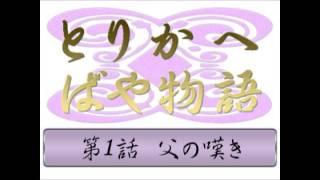 とりかへばや物語(第1部全16話)