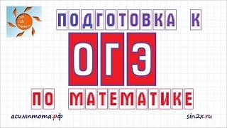 Подготовка к ОГЭ (ГИА) 2017 по математике #1