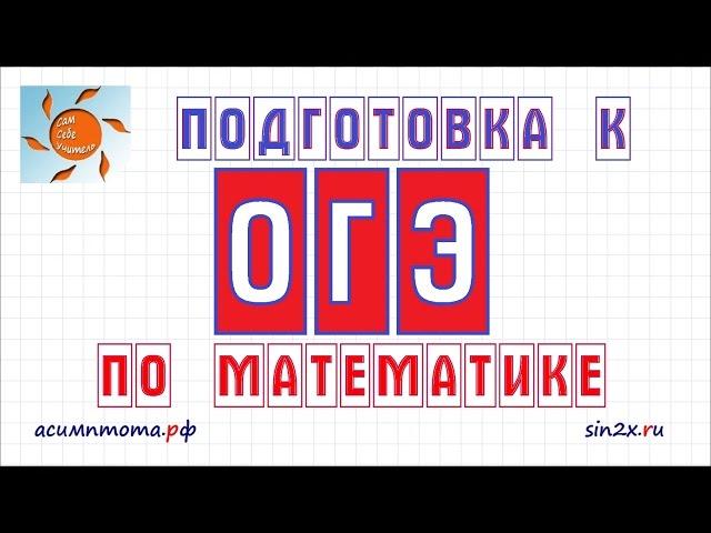 Подготовка к ОГЭ по математике #1