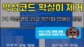 컴퓨터 최적화 악성코드 확실히 제거하는 MZK 사용 방…