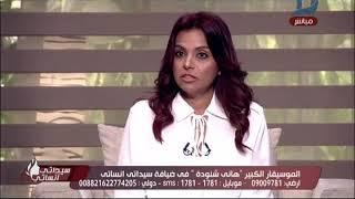برنامج سيداتي انساتي | تعرف على سبب توقف فرقة المصريين لمدة