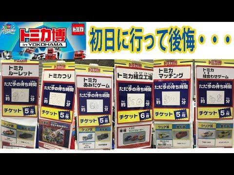 トミカ博2019横浜に行ってきた待ち時間情報あり初日に行くとこうなります・・・