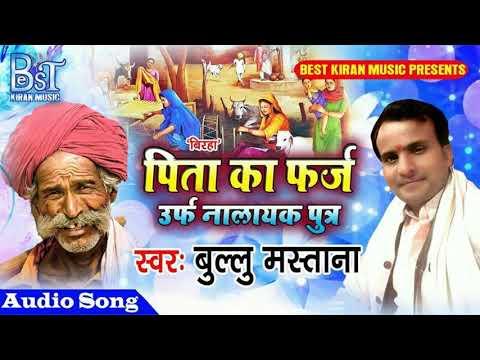 इस बिरहा को सुन के आप का दिल दहल जायेगा //Pita Ka pharaj//Bhojpuri Birha Gayak Bullu Mastana