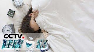 《健康之路》 20190925 找对方法睡好觉  CCTV科教