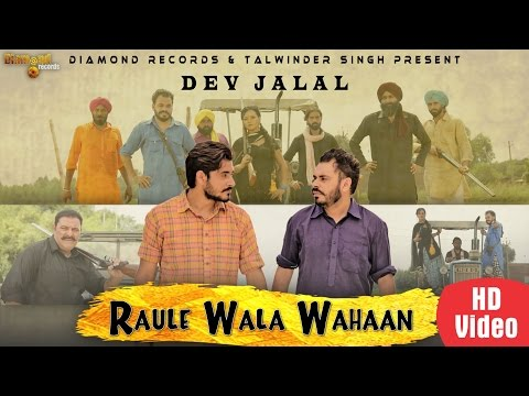 Raule Wala Wahaan (Full Song) | Dev Jalal | Yograj Singh | Prince KJ | Diamond Records