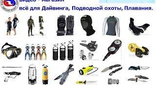 Видео Магазин все для Дайвинга 0972336691, подводной охоты, плавания(, 2013-11-03T06:05:08.000Z)