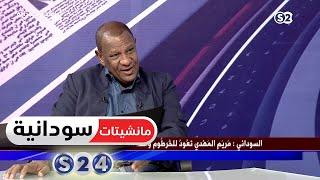 مريم المهدي تعود للخرطوم و اتصالات من الوطني تمنع اعتقالها - مانشيتات سودانية