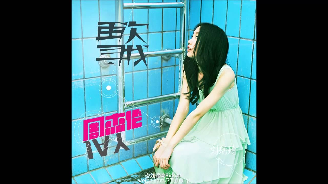 劉瑞琦 - 可愛女人(原唱:周杰倫)完整音頻版 - YouTube