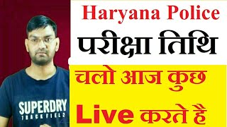 Haryana police खुशखबरी 🔥🔥 live