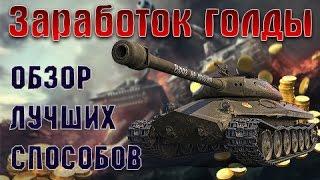 заработать 3 рубля, как зарабатывать играя в world of tanks