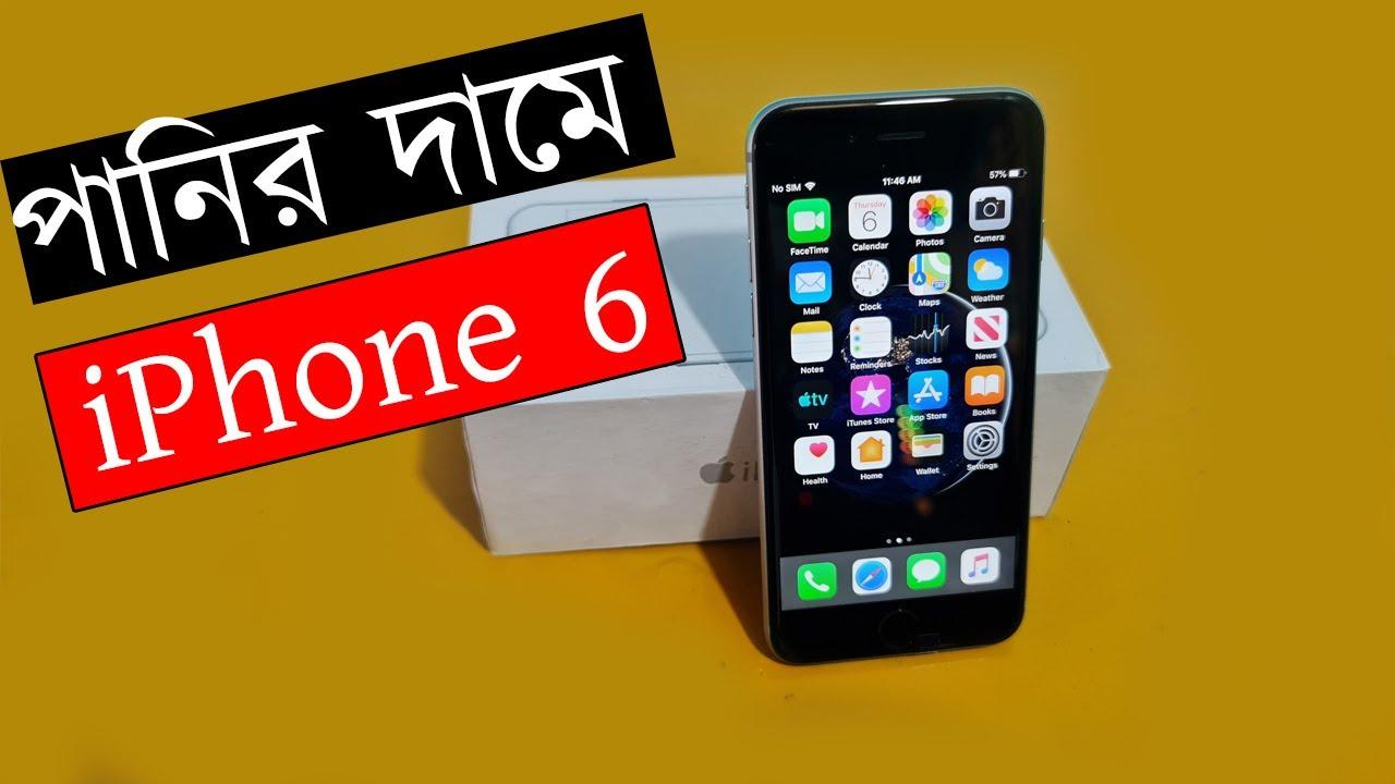 পানির দামে Apple iPhone 6 Unboxing 64GB !! 2021