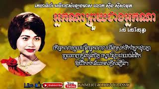 អ្នកណាព្រួយជាងអ្នកណា Neak Na Prouy Jeang Neak Na --  Ros Sereysothea -- Khmer Golden Classic