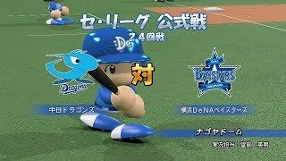 Jikkyou Powerful Pro Baseball 2016 (PS4) (2017 DeNA Baystars Season) Game #120 - Baystars @ Dragons
