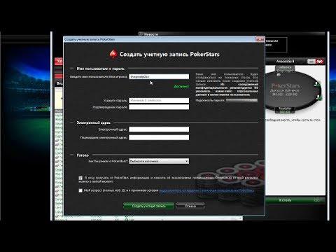 Видео: Регистрация на PokerStars, пошаговые инструкции