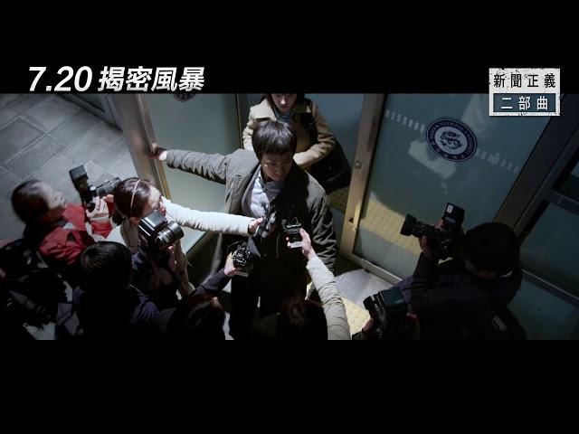 《揭密風暴》中文官方預告 |新聞正義二部曲 7.20 踢爆黑幕