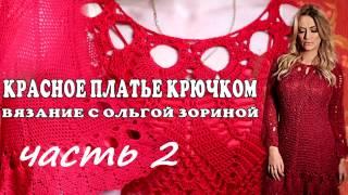 Вязание крючком.Красное платье. Часть 2 . Crochet. Red dress. Crochet. Vestido rojo. Part 2