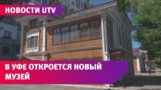 UTV. В Уфе появится музей полярника Альбанова за 6 миллионов. Правда, экспонатов пока мало