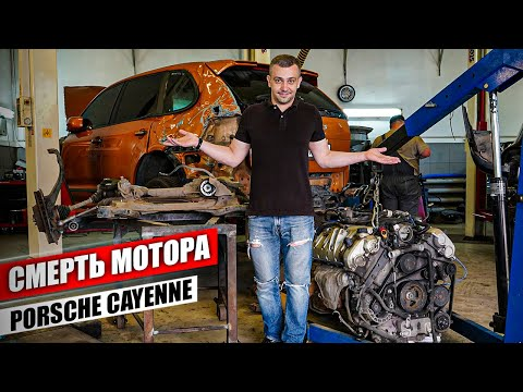 Восстановление мертвеца - ВСЕ пошло не по плану! Смерть МОТОРА Porsche Cayenne GTS за 390к.