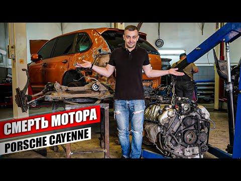 Восстановление Porsche Cayenne за 390к - Смерть МОТОРА. Оживление мертвеца с Жизнь Синдиката!