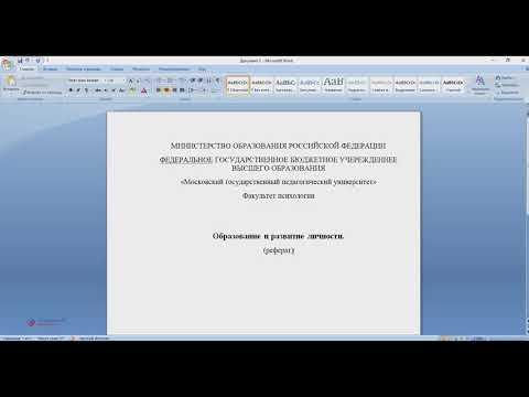 Как написать титульный лист доклада