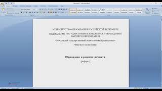 Как оформить титульный лист реферата по ГОСТу в MS WORD
