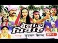 Download बेला का विवाह भाग 1 || Bela Ka Vivah Vol 1|| Surjan Chaitanya || Hindi Kissa Kahani Story MP3 song and Music Video