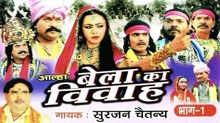 बेला का विवाह भाग 1 || Bela Ka Vivah Vol 1|| Surjan Chaitanya || Hindi Kissa Kahani Story