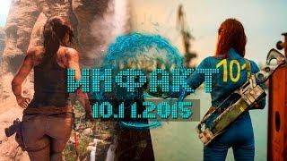 Инфакт от 10.11.2015 игровые новости - Fallout 4, Rise of the Tomb Raider, Halo 5...