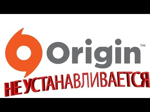 НЕ УСТАНАВЛИВАЕТСЯ ORIGIN (2019) // НЕ ЗАПУСКАЕТСЯ ОРИДЖИН